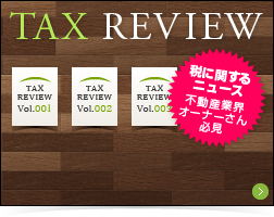 TAX REVIEW 資産税ニュース